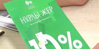 """Разобраться с условиями программы """"Нурлы жер"""" и получить жилье поможет Банк ЦентрКредит"""