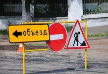 Внимание! С 30 сентября часть дорог будет перекрыта