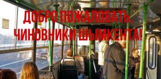 Добро пожаловать, чиновники Шымкента!