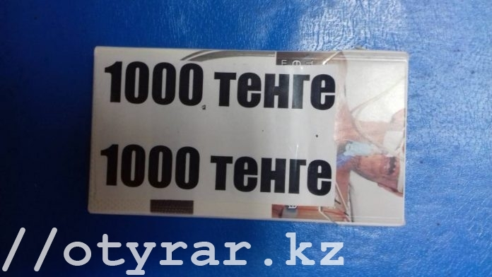 Сигареты 1000 тенге