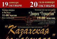 Афиша Романсиады 2017