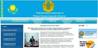 Сайт ревизионной комиссии ЮКО