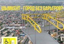 Шымкент город без барьеров