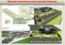 В Шымкенте начнется строительство нового современного аэропорта