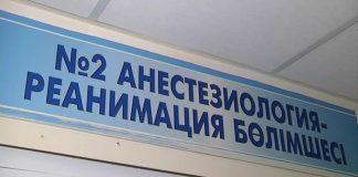 Отделение реанимации ОКБ Шымкента