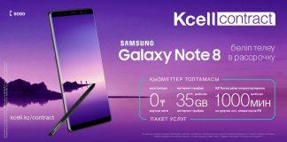 Старт продаж Galaxy Note8 по контрактным предложениям для абонентов Activ