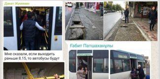 Чиновники жалуются на общественный транспорт