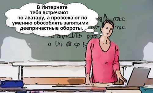Как встречают учителей