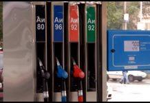Осеннее подорожание бензина. АЗС