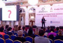 Альфа-Банк поддержал конференцию, направленную на развитие и поддержку бизнеса в ЮКО