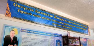 В Южно-Казахстанском высшем педагогическом колледже прошла областная научно-практическая