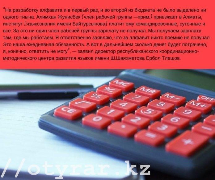 Цена латиницы в Казахском алфавите