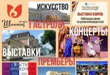 Культурный Шымкент