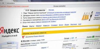 Яндекс подвёл итоги поисковых запросов