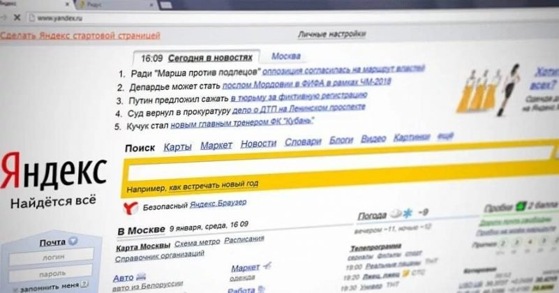 Яндекс главная страница яндекс