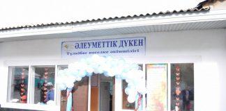 В ЮКО открылось 9 социальных магазинов