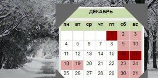 Календарь на декабрь 2017 года