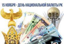 15 ноября - день национальной валюты