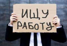 Уровень безработицы в РК