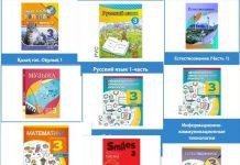 Новые учебники для третьего класса