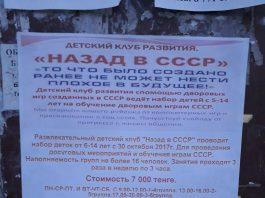 Объявление о группах советстких игр