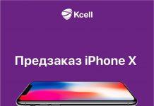 «Кселл» открыл предзаказы на iPhone X