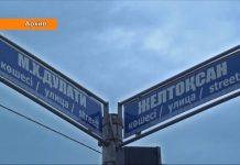Общественные слушания по переименованию улиц