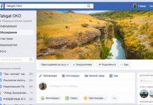 Природоохранная прокуратура вышла в Facebook