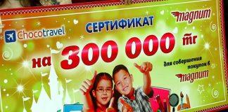 """Подарки от """"Magnum"""" получили около сотни детей Казахстана"""