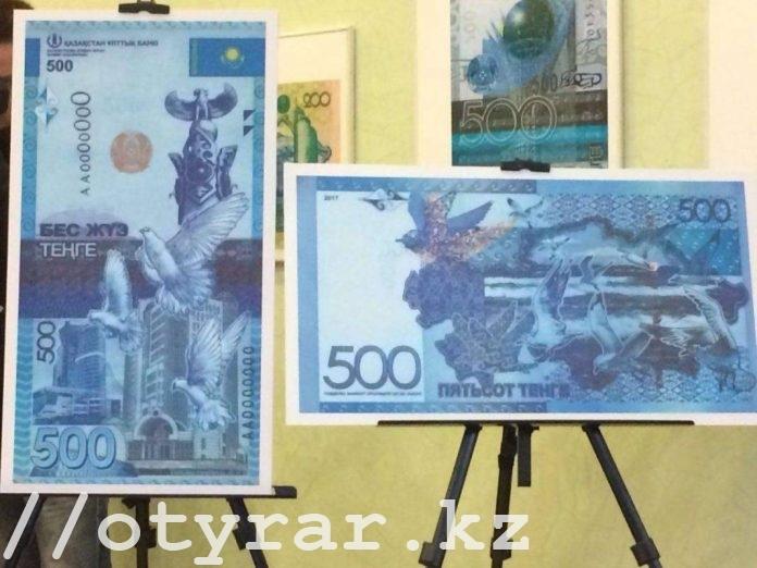 Новая банкнота номиналом в 500 тенге