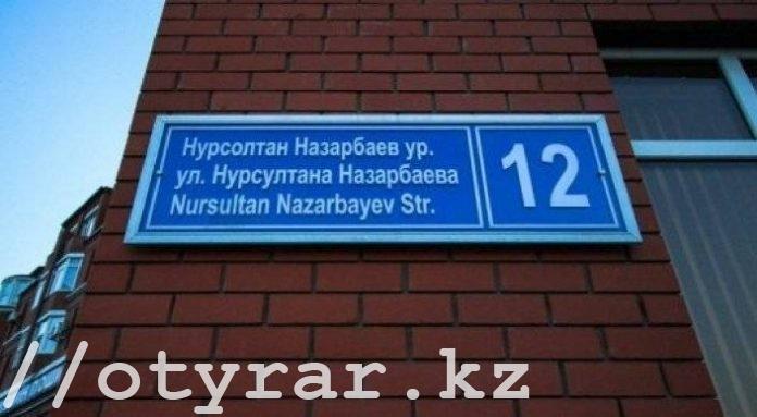 улицы названные в честь Н. Назарбаева
