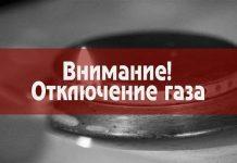 Отключение газа в Шымкенте
