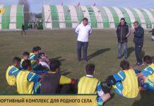 Жительница ЮКО построила спорткомплекс для родного села