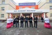 В Шымкенте введена в эксплуатацию новая школа на 1200 мест