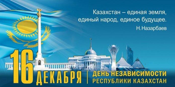 День независимости РК