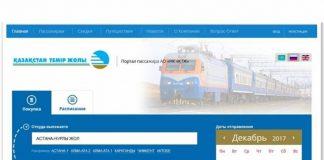 Мобильное приложение по продаже железнодорожных билетов запустил КТЖ