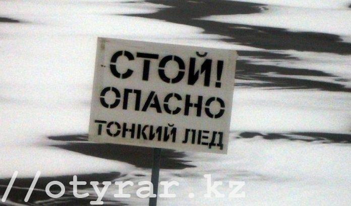 Осторожно, тонкий лед