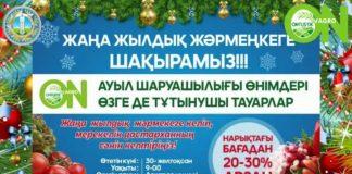Объявление о ярмарках