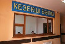 Каратауский отдел полиции
