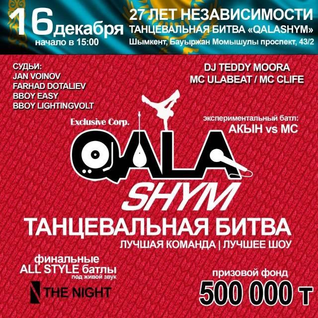 В г. Шымкент пройдет открытый ежегодный республиканский фестиваль по современным танцам
