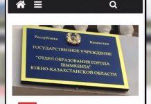 в городе Шымкенте правила русского языка табличкам не указ