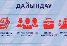 В Шымкенте открыт второй филиал обучающего центра CRYSTAL STUDY GROUP