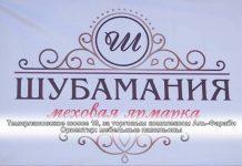 Лучшие скидки года дарит в Шымкенте Шубамания