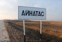 Населенный пункт Айнатас Казыгуртского района