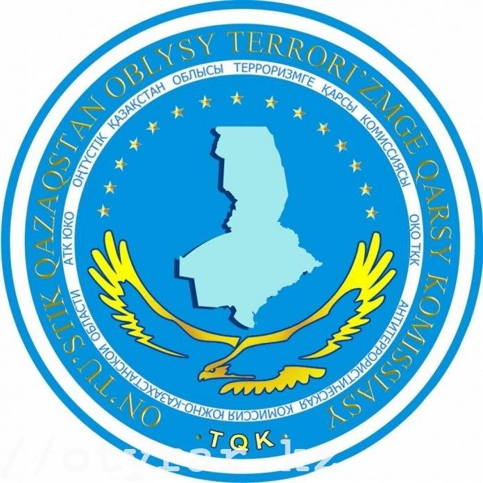 Логотип антитеррористической комиссии ЮКО