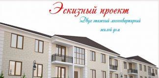 Эскиз новых домов - служебное жилье