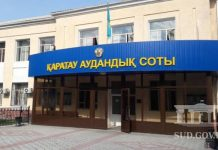 Каратауский районный суд