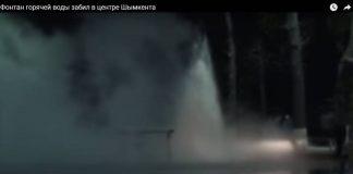 Горячая вода из-под земли в Шымкенте