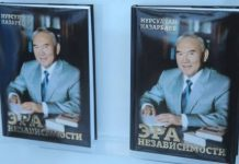 Нурсултан Назарбаев выпустил новую книгу