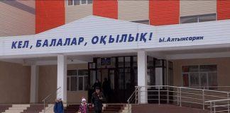 Новая школа открылась в Нурсате